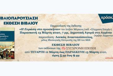 Έκθεση βιβλίου και βιβλιοπαρουσίαση από την Τομεακή Επιτροπή Αιτωλοακαρνανίας του ΚΚΕ