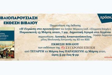ΚΚΕ: Αναβάλλεται η έκθεση βιβλίου και η βιβλιοπαρουσίαση στο Αγρίνιο λόγω κορωνοϊού
