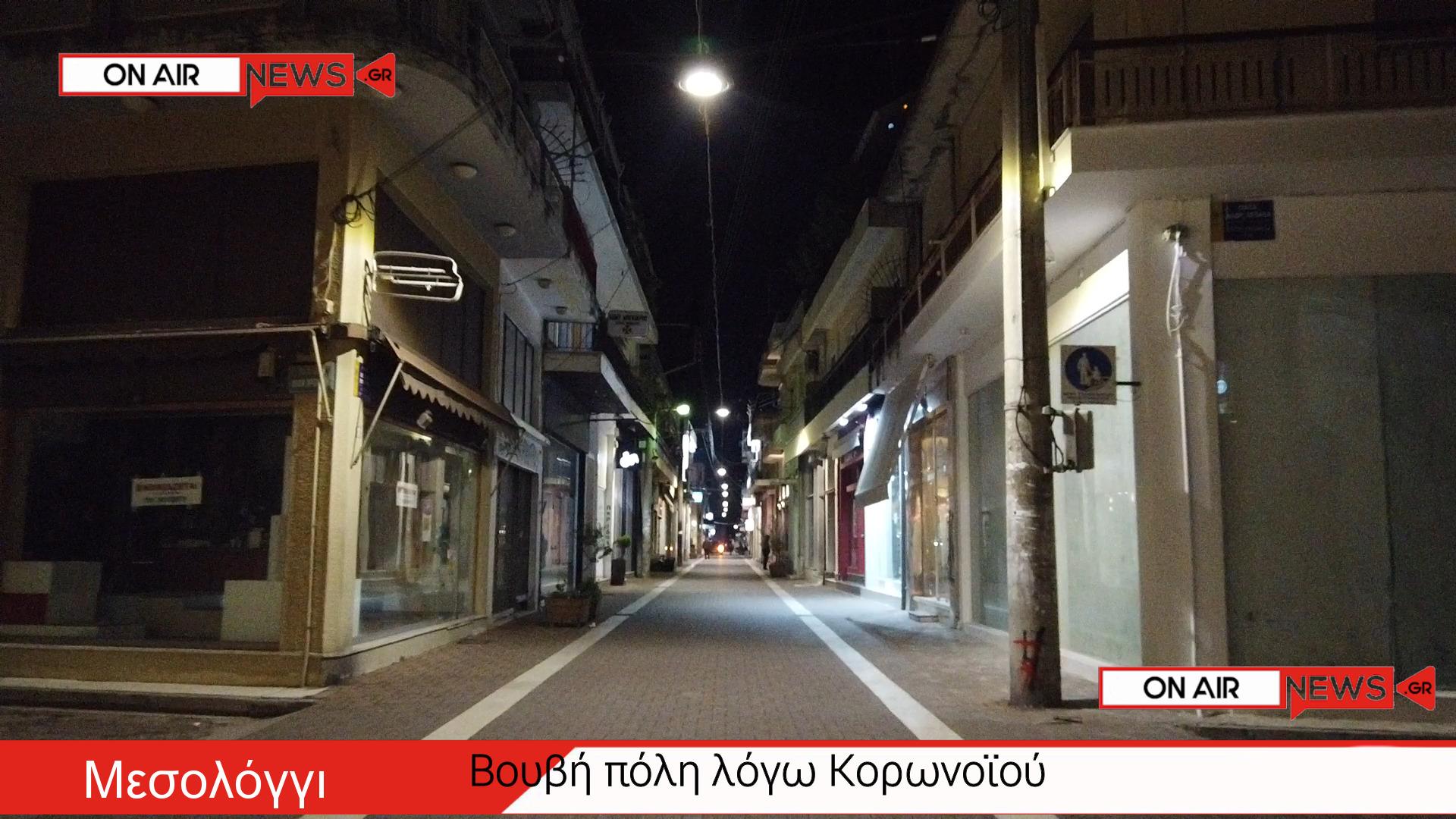 Βίντεο: Βουβή πόλη το Μεσολόγγι