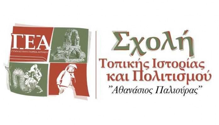"""Αγρίνιο: Αναβολή της πέμπτης εκδήλωσης της Σχολής Τοπικής Ιστορίας """"Αθ. Παλιούρας"""""""
