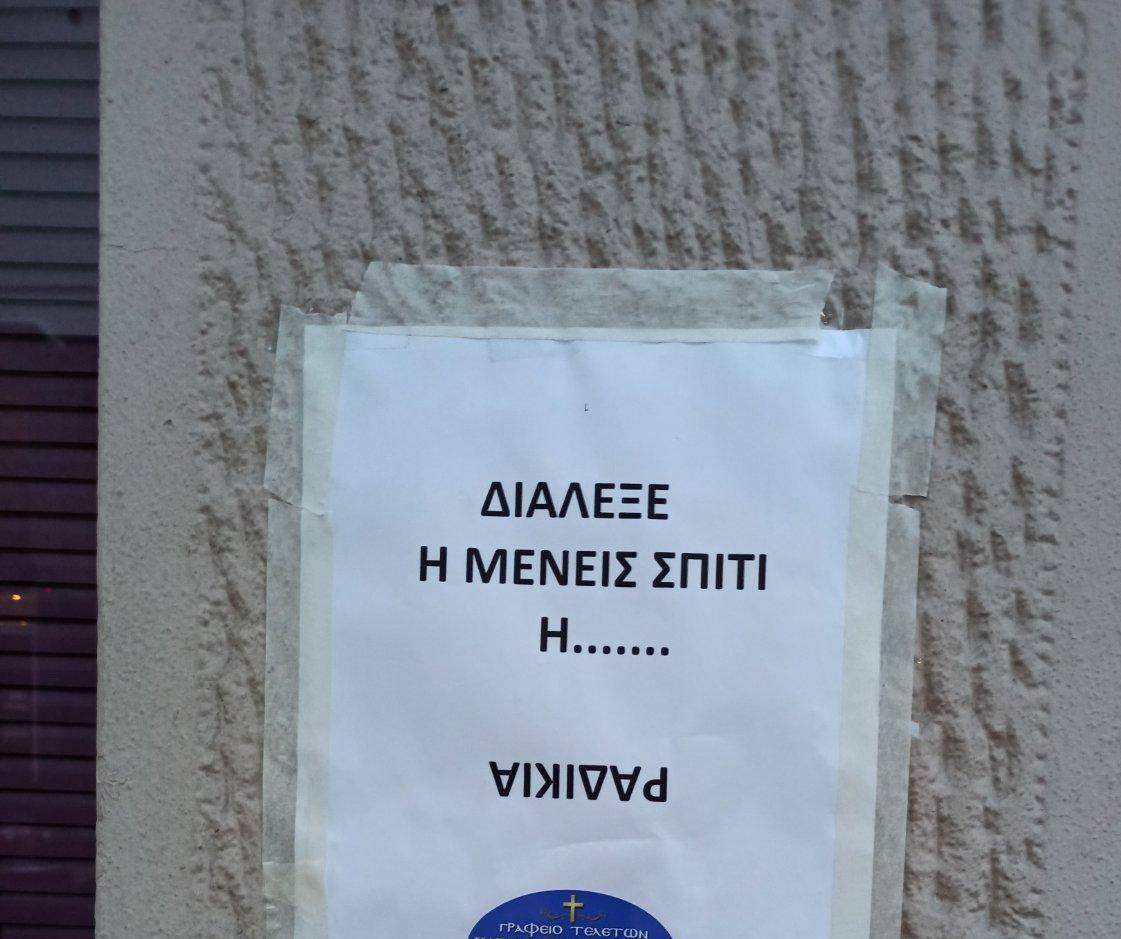 """Εύστοχο μήνυμα γραφείου τελετών στο Αγρίνιο: """"Μένουμε σπίτι ή αλλιώς τα ραδίκια ανάποδα""""!"""