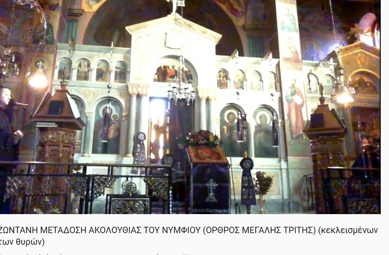 Δείτε live: η Ακολουθία του Νυμφίου στον Ι.Ν.Αγίας Τριάδας Αγρινίου