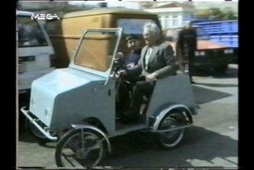 Όταν Αγρινιώτης πρωτοπόρησε κατασκευάζοντας ηλεκτρικό αυτοκίνητο (βίντεο)