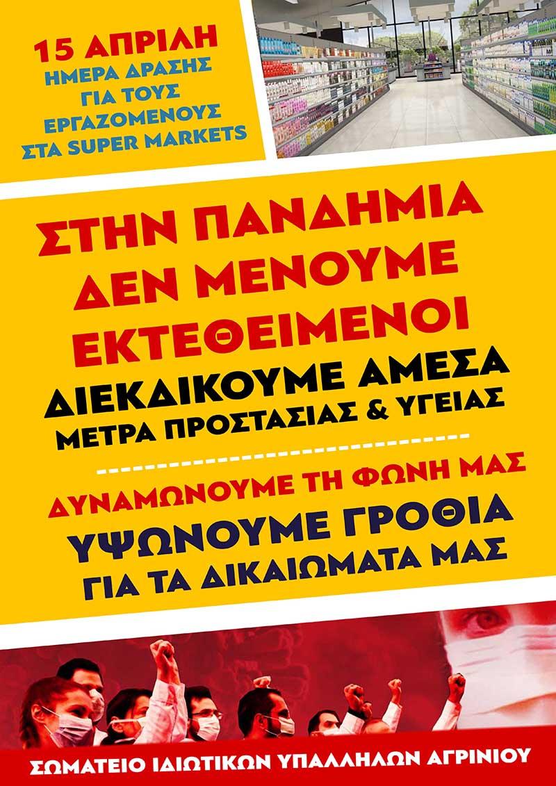 """Εργατικό Κέντρο Αγρινίου -Σωματείο Ιδιωτικών Υπαλλήλων: """"Ημέρα δράσης για τους εργαζόμενους στα Σούπερ Μάρκετ"""""""