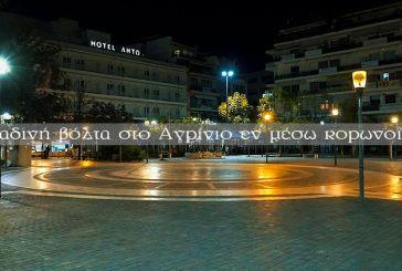 Βίντεο: Νυχτερινή βόλτα στο Αγρίνιο των ημερών του κορωνοϊού