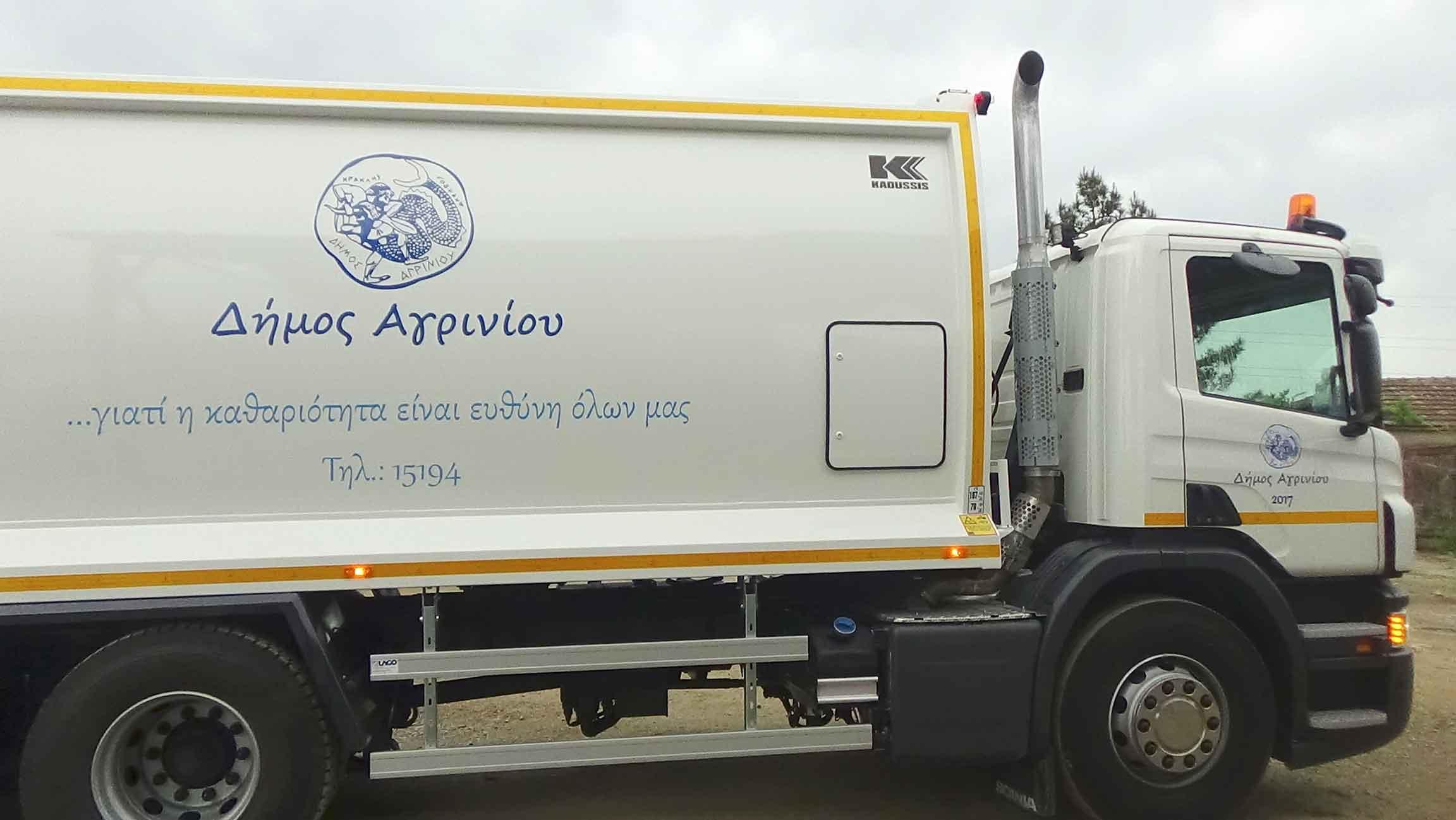 Συστάσεις από τον δήμο Αγρινίου για τη διαχείριση των οικιακών απορριμμάτων