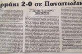 Χαρδαλιάς-Τσιόδρας θυμίζουν κι άλλα πράγματα στο Αγρίνιο, πλην κορωνοϊού!