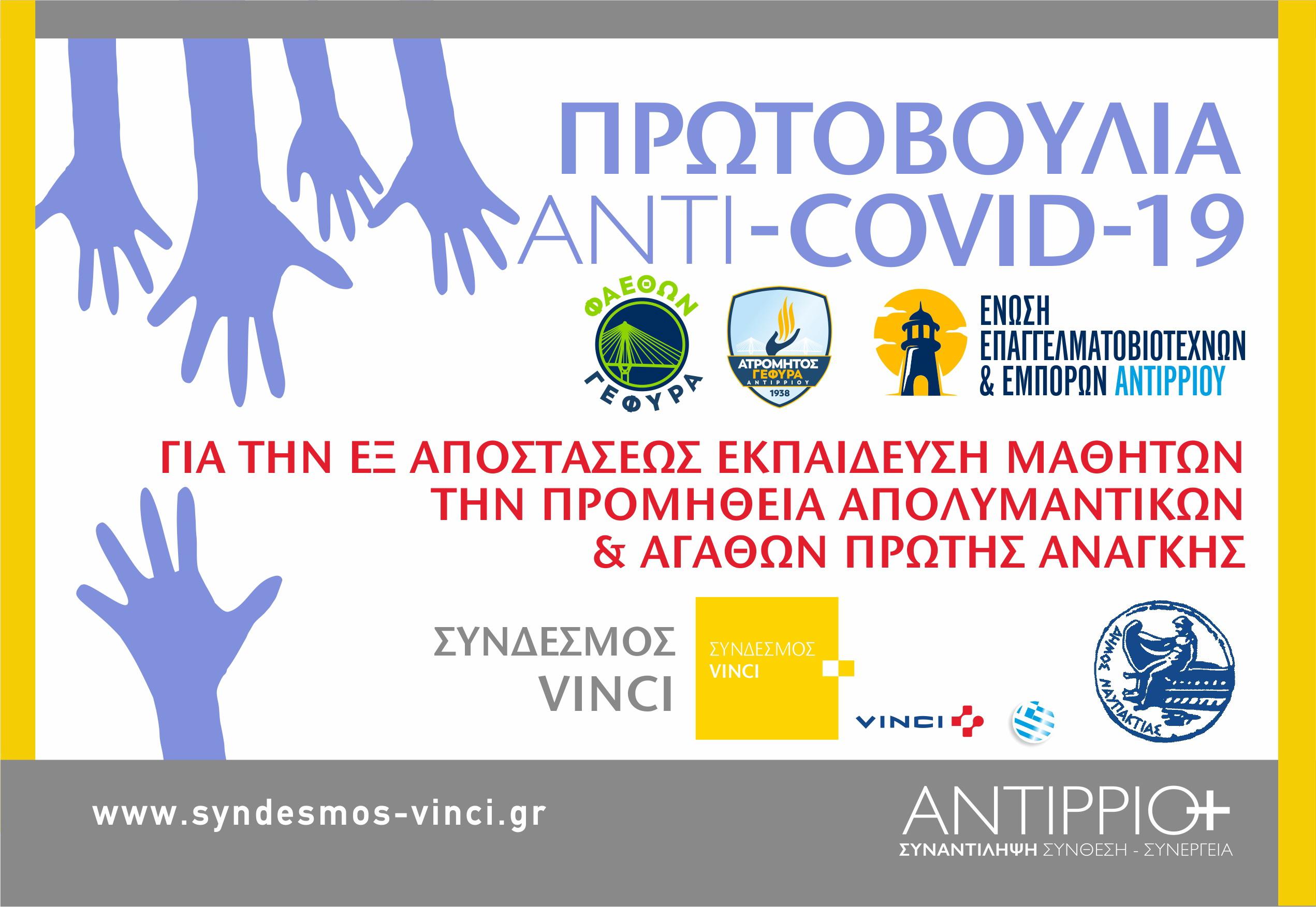 """Πρωτοβουλία """"anti-covid-19""""  στο Αντίρριο"""