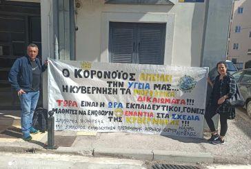 """Διαμαρτυρία δασκάλων ενάντια στο «αντιεκπαιδευτικό νομοσχέδιο"""""""