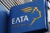 Υπό διάλυση τα ΕΛΤΑ στην Λευκάδα – Δεν κάνουν διανομή ούτε λογαριασμούς ΔΕΚΟ