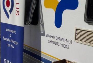 Καταφθάνουν και στην Αιτωλοακαρνανία οι κινητές μονάδες του ΕΟΔΥ για προληπτικούς ελέγχους