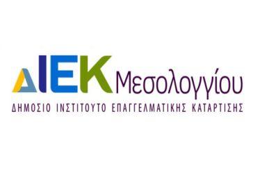 ΙΕΚ: Επανέναρξη λειτουργίας στις 18 Μαΐου