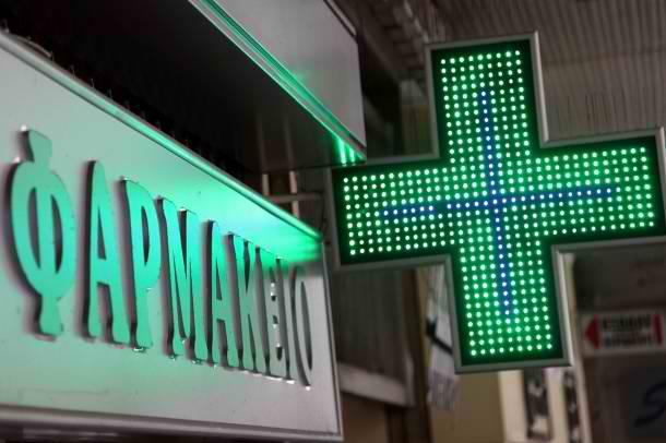 Κλειστά τα φαρμακεία τη Μεγάλη Παρασκευή και τη Δευτέρα του Πάσχα