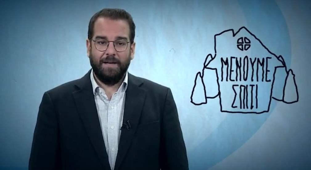 """Νεκτάριος Φαρμάκης: """"Μένουμε σπίτι με τους δικούς μας ανθρώπους"""" (βίντεο)"""