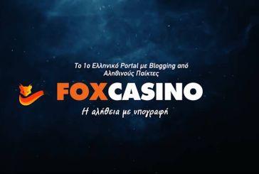 Foxcasino.gr: Η αλήθεια και η ποιότητα, μονόδρομος
