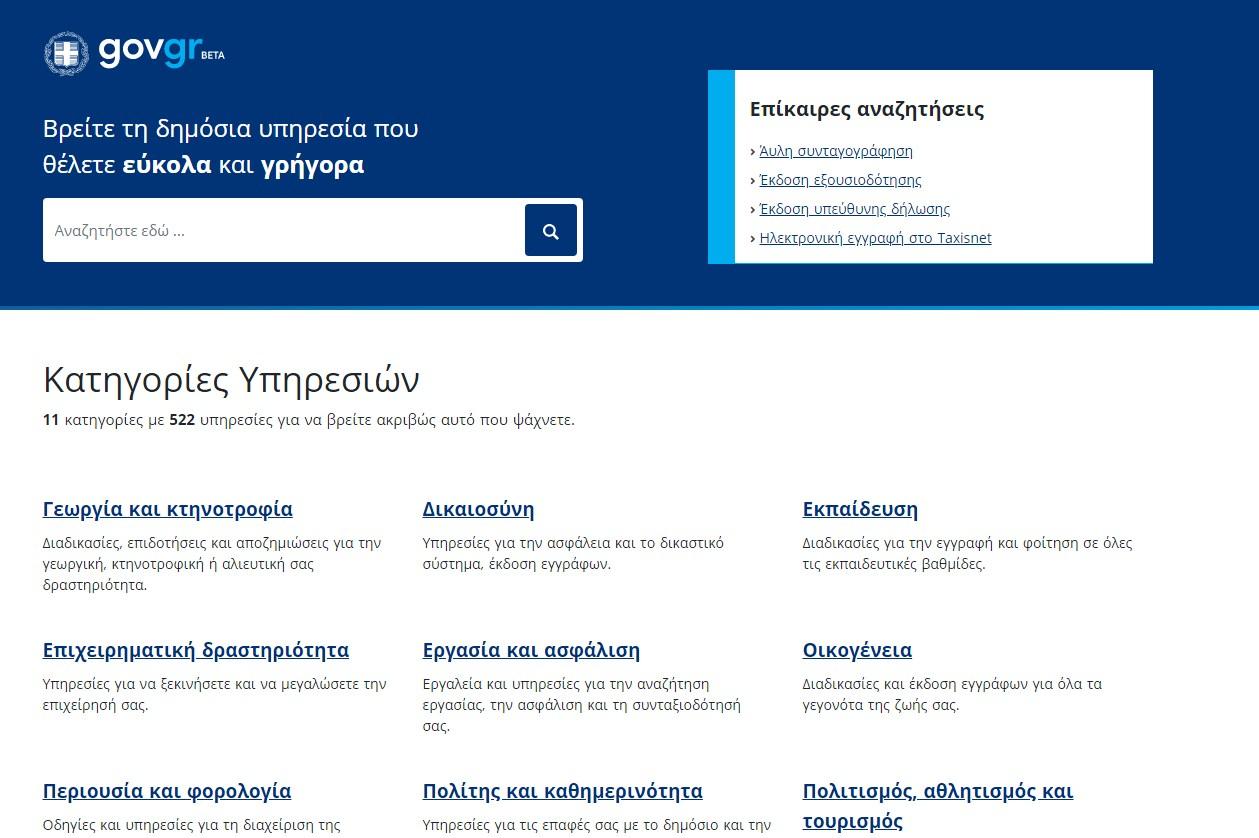 Gov.gr: Εξουσιοδοτήσεις και υπεύθυνες δηλώσεις με ένα κλικ -Δείτε τις νέες δυνατότητες