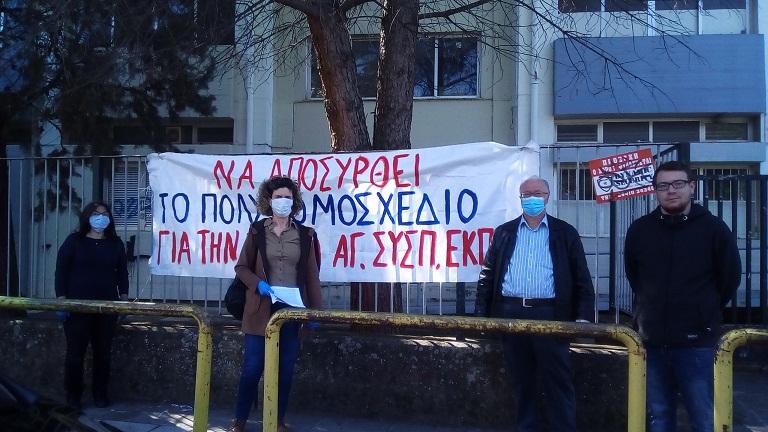 Συμβολική διαμαρτυρία του ΠΑΜΕ Εκπαιδευτικών στο Αγρίνιο