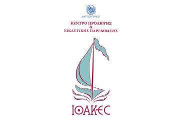 Οι «Ιθάκες» ευχαριστούν τους αρωγούς τους στις δράσεις πρόληψης κατά του κορωνοϊού
