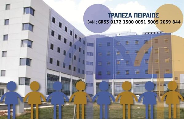 Τραπεζικός λογαριασμός για την ενίσχυση του Νοσοκομείου Αγρινίου