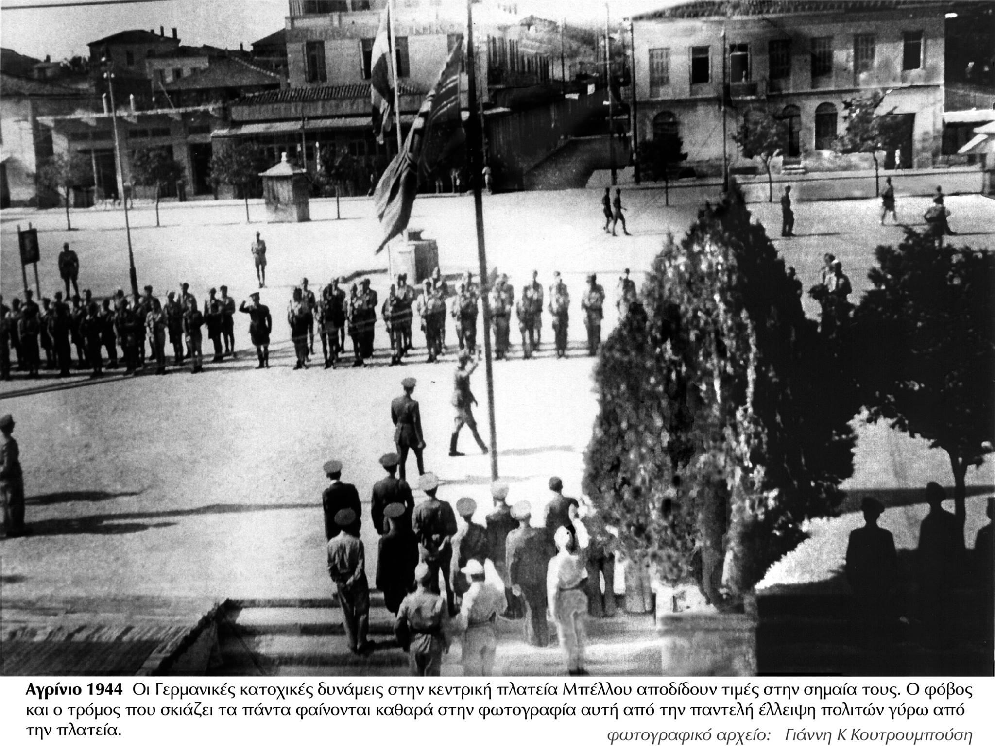 Τα μέτρα απαγόρευσης κυκλοφορίας στο Αγρίνιο επί Ιταλογερμανικής Κατοχής