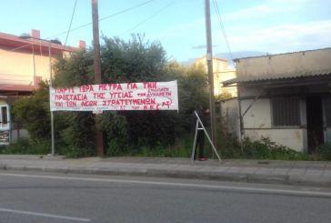 Μεσολόγγι: Πανό έξω από το στρατόπεδο για την προστασία της υγείας των Ενόπλων Δυνάμεων