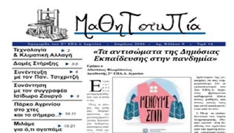 Κυκλοφορεί ηλεκτρονικά η σχολική εφημερίδα του 2ου ΕΠΑΛ Αγρινίου «Μαθητοτυπία»