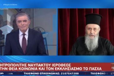 Μητροπολίτης Ναυπάκτου: «Ο ιερέας δεν θα ανοίξει την πόρτα της εκκλησίας να βγει να κοινωνήσει»