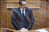 Μητσοτάκης: «Διπλασιάζεται το Δεκέμβριο το ελάχιστο εγγυημένο εισόδημα για 500.000 δικαιούχους»