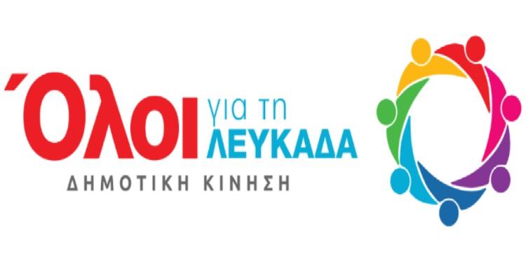Μήνυση για το βρίσιμο στο δημοτικό συμβούλιο Λευκάδας