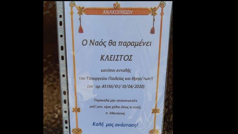 Ανακοίνωση ιερέα έξω από τον ναό: «Μην επικοινωνείτε μαζί μου, είμαι χάλια»