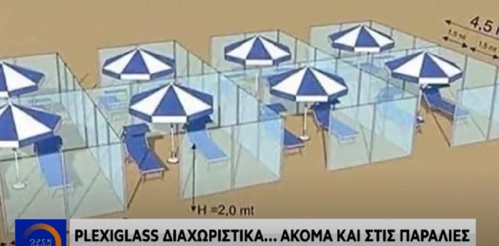 Καλοκαίρι με κορωνοϊό: Plexiglass ανάμεσα στις… ξαπλώστρες τοποθετούν ξενοδοχεία και επιχειρήσεις