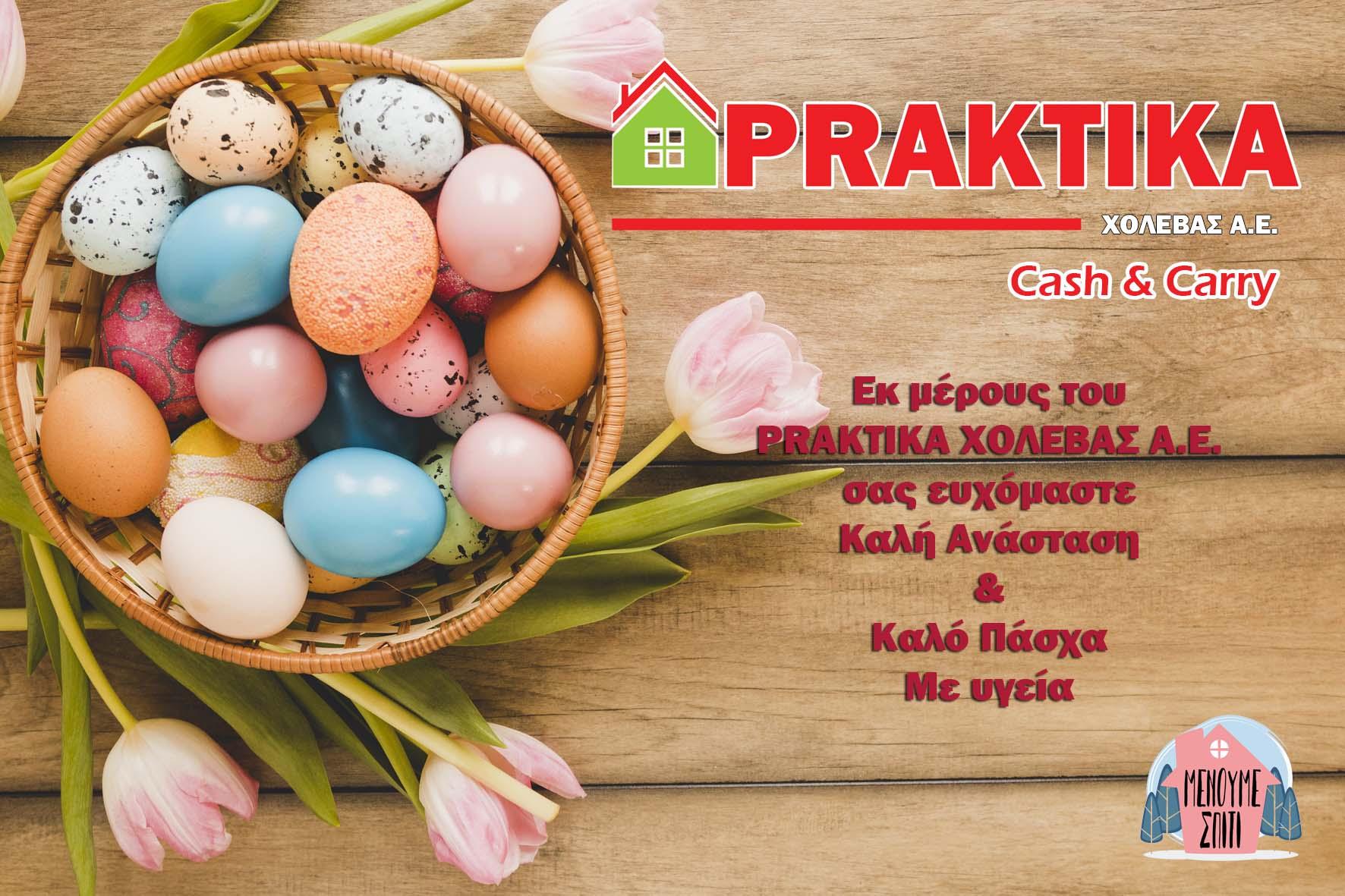 Καλή Ανάσταση και Καλό Πάσχα από την PRAKTIKA Χολέβας ΑΕ