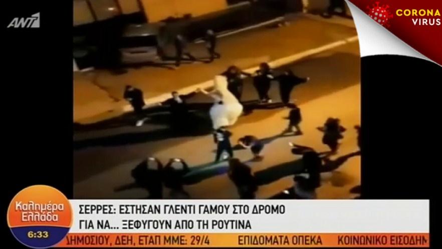 Δύο αδέλφια στις Σέρρες ντύθηκαν νεόνυμφοι και έστησαν γλέντι στον δρόμο (βίντεο)