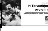 Ταινιοθήκη της Ελλάδος: Σπάνιες ταινίες από το αρχείο της δωρεάν μέσω διαδικτύου