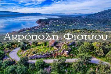 Ένα βίντεο για την Ακρόπολη αρχαίου Φιστύου