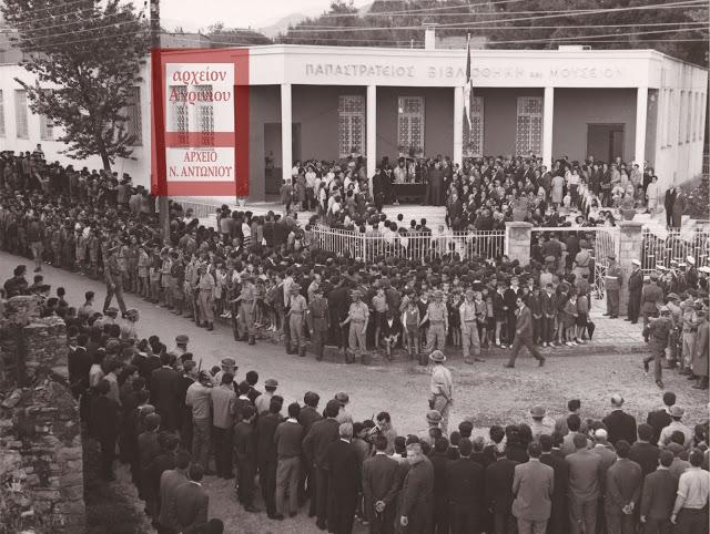Τα εγκαίνια της Παπαστρατείου Βιβλιοθήκης το 1964 – Αποκαλυπτήρια προτομής του Ι. Παπαστράτου