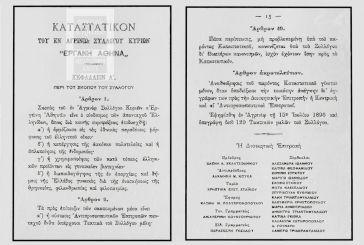 1896: Στο Αγρίνιο η πρώτη πανελλήνια έκθεση γυναικείων εργόχειρων