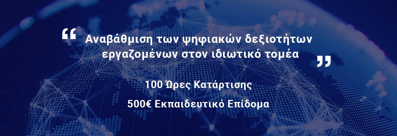 Πρόσκληση  σε πρόγραμμα αναβάθμισης των ψηφιακών δεξιοτήτων εργαζομένων στον ιδιωτικό τομέα