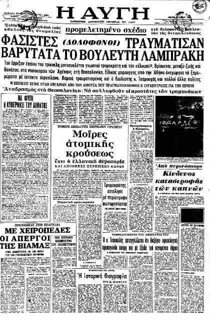 Η Νεολαία ΣΥΡΙΖΑ Αγρινίου για την επέτειο της δολοφονίας Λαμπράκη