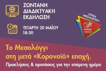 Διαδικτυακή εκδήλωση για την «μετά κορωνοϊό εποχή στο Μεσολόγγι» από τον ΣΥΡΙΖΑ
