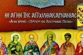 """Οι Άγιοι της Αιτωλοακαρνανίας – """"Άγιες Μορφές, Πρότυπα της Χριστιανικής Πίστης"""""""