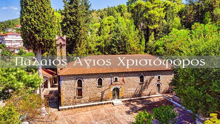 Βίντεο: ένα αφιέρωμα στον παλαιό Ι.Ν. Αγίου Χριστοφόρου Αγρινίου