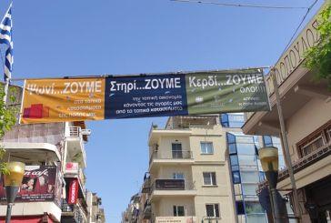 Oριστικό: θερινό πενθήμερο και φέτος στο Αγρίνιο- με πολλές αιχμές η ανακοίνωση του Εμπορικού Συλλόγου