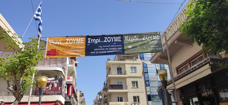 """Εμπορικός Σύλλογος Αγρινίου: """"Τα καταστήματα μας είναι ασφαλή"""""""