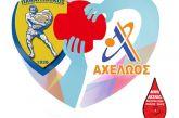 Εθελοντική Αιμοδοσία την Κυριακή στο Αγρίνιο στο πλαίσιο του Τηλεμαραθωνίου για τις Δομές Υγείας
