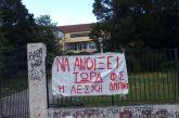 """Έκκληση των φοιτητών: """"Nα ανοίξει άμεσα η φοιτητική λέσχη του Αγρινίου"""""""