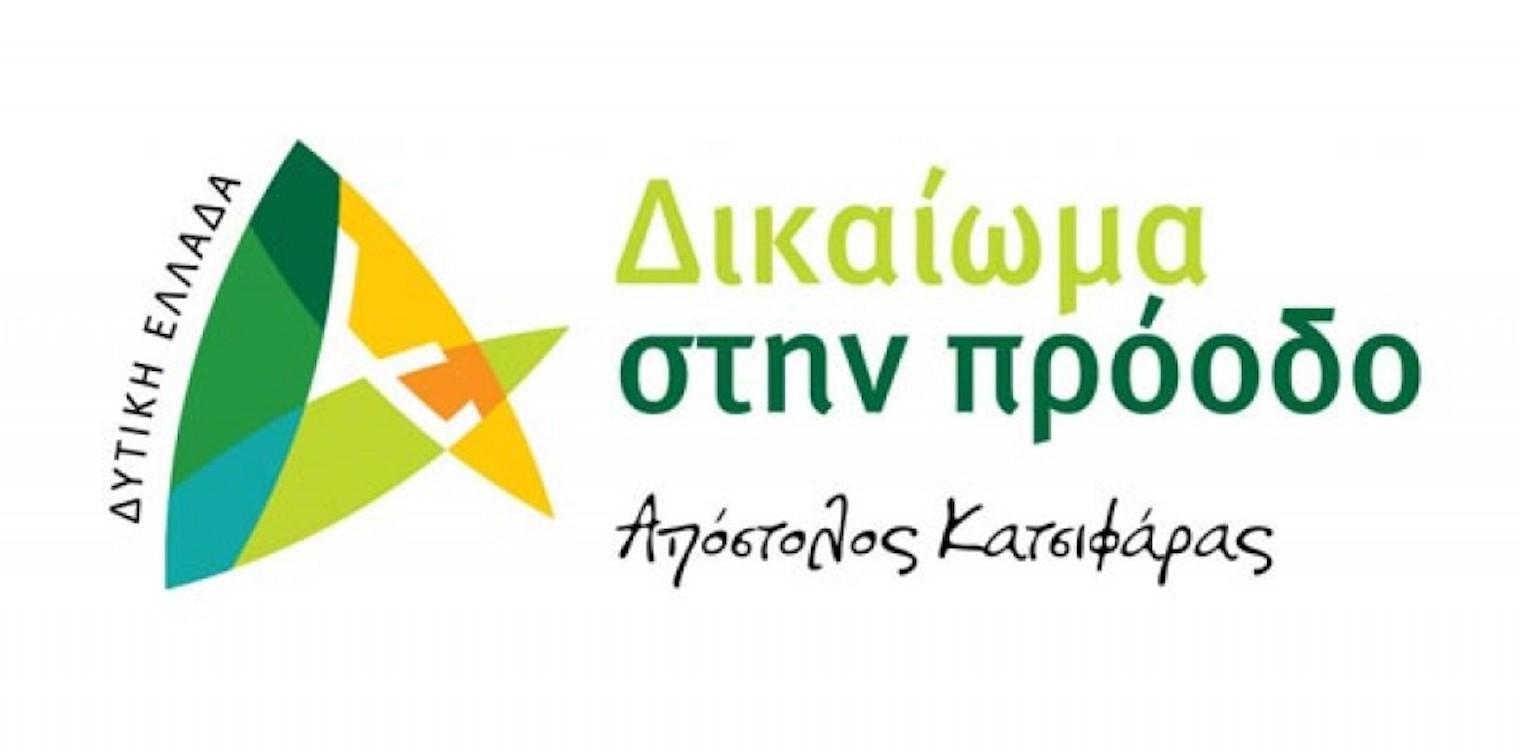 Η αναδιαμόρφωση του «Εξοικονομώ Αυτονομώ» στο Περιφερειακό με πρωτοβουλία της παράταξης «Δυτική Ελλάδα-Δικαίωμα στην Πρόοδο»