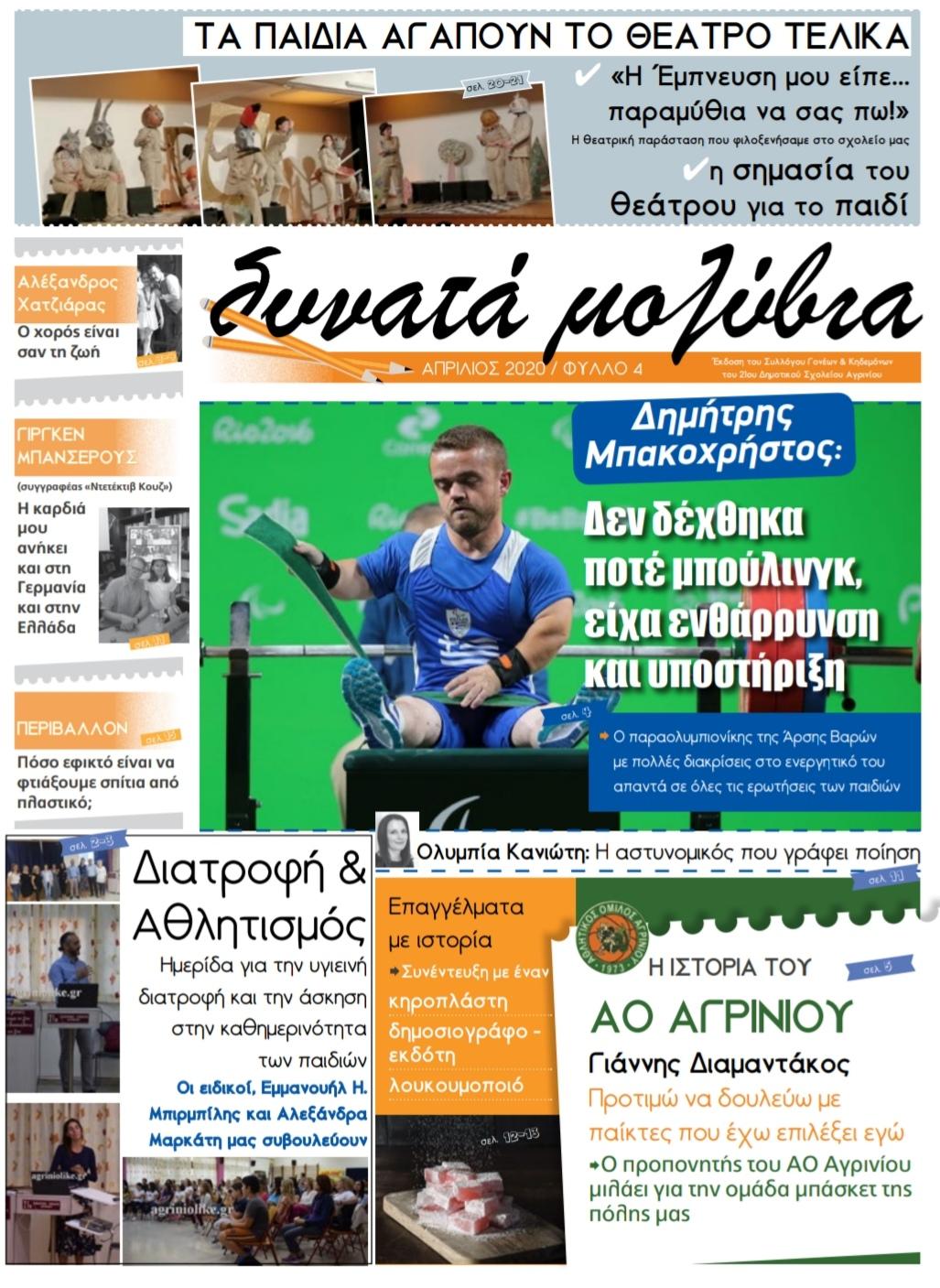 Mε ενδιαφέροντα θέματα το 4ο φύλλο της εφημερίδας του 21ου Δημοτικού Σχολείου Αγρινίου