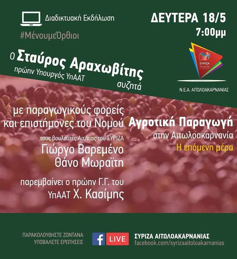 Διαδικτυακή εκδήλωση ΣΥΡΙΖΑ για την επόμενη ημέρα στην αγροτική παραγωγή της Αιτωλοακαρνανίας