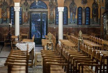 Εκκλησίες: Παρατείνονται μέχρι τις 21 Αυγούστου τα περιοριστικά μέτρα για τον κορωνοϊό -Νέα ΚΥΑ